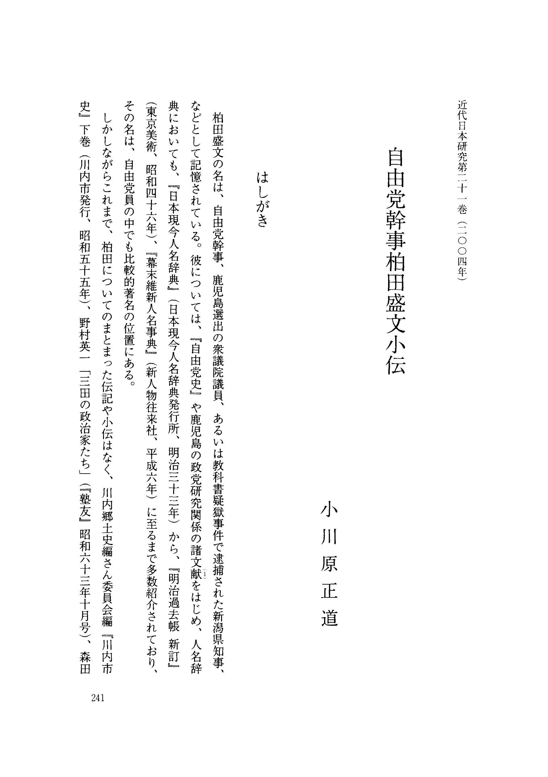 慶應義塾大学学術情報リポジトリ(KOARA)