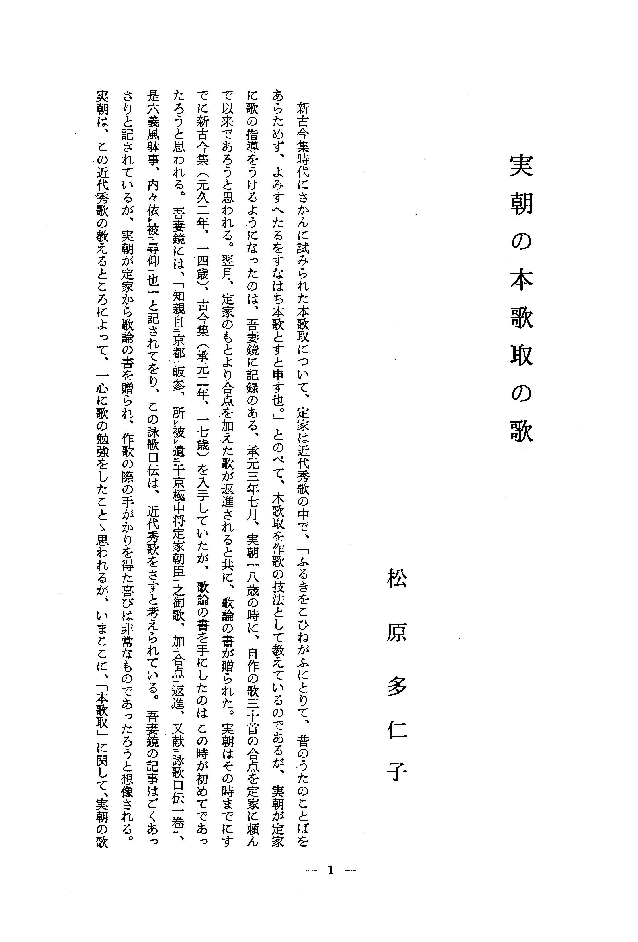 慶應義塾大学学術情報リポジトリ...